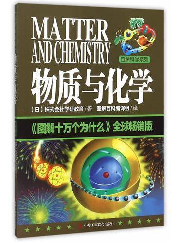图解十万个为什么:物质与化学 (全球畅销版)