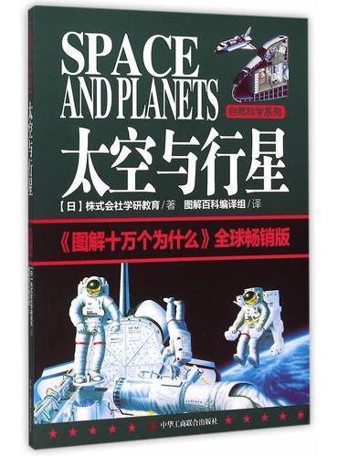 图解十万个为什么:太空与行星 (全球畅销版)