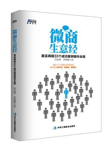 微商生意经:真实再现33个成功案例操作全程——企业、个人网络营销、微店、微商操作成功案例解析 博瑞森图书