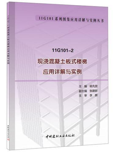 11G101-2 现浇混凝土板式楼梯应用详解与实例