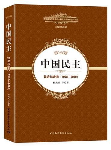 中国民主:轨迹与走向:1978-2020