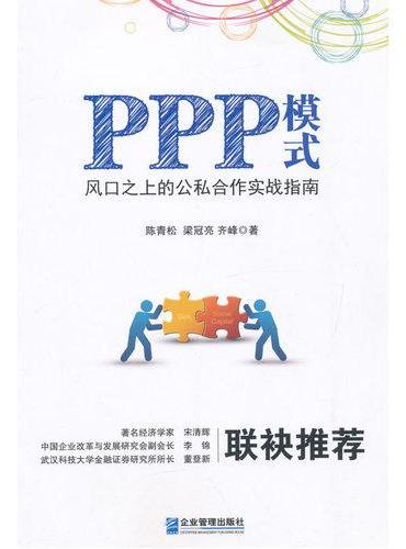 PPP模式:风口之上的公私合作实战指南