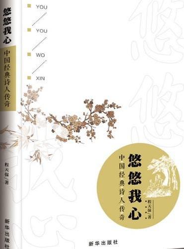 悠悠我心:中国经典诗人传奇