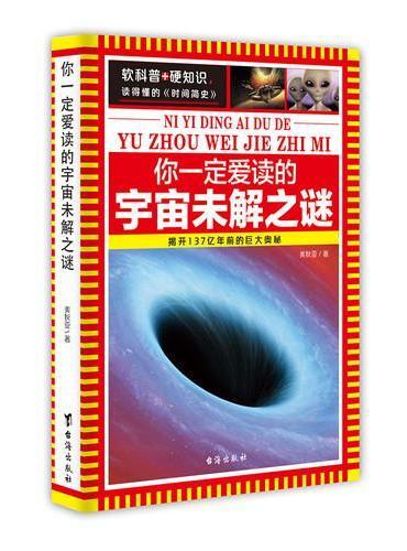 你一定爱读的宇宙未解之谜