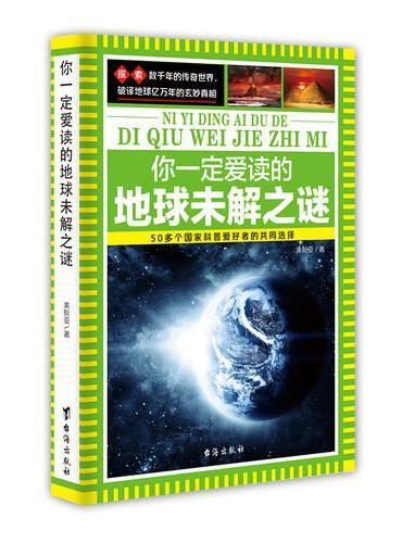 你一定爱读的地球未解之谜