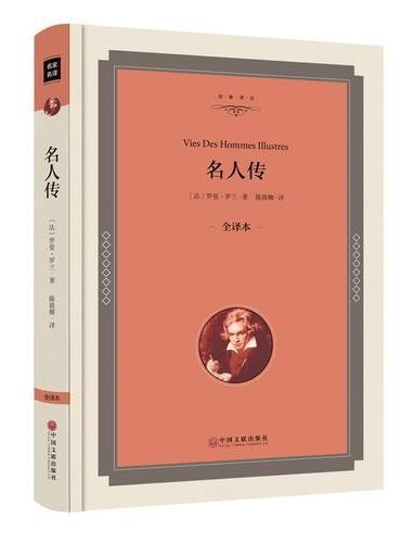名人传(全译本精装版)