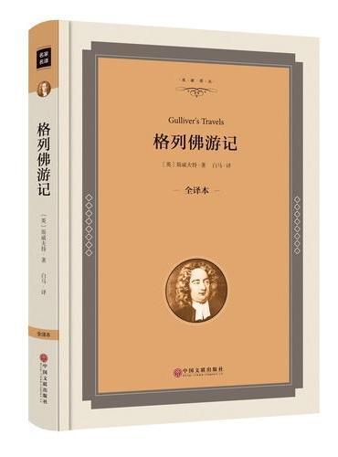 格列佛游记(全译本精装版)