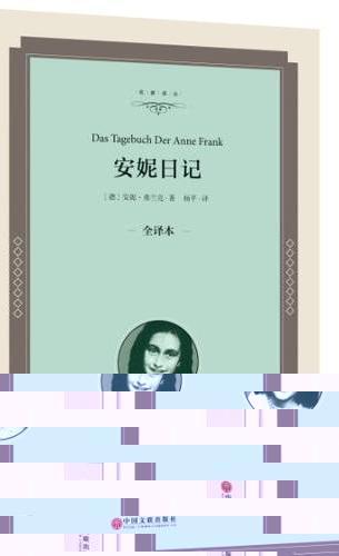 安妮日记(全译本精装版)