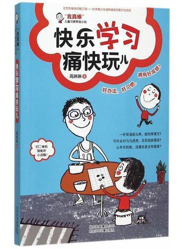 """""""我真棒""""儿童习惯养成小说    快乐学习痛快玩儿"""