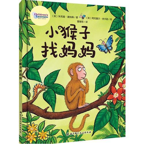 小猴子找妈妈