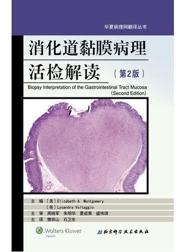消化道黏膜病理活检解读(第2版)