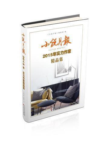 小说月报2015年实力作家精品集