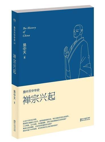 易中天中华史 第十四卷:禅宗兴起