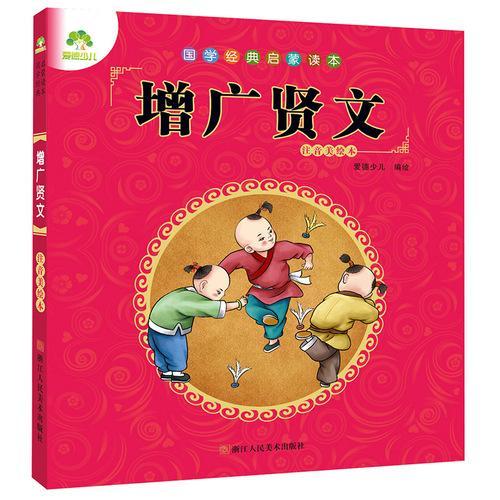 爱德少儿 国学经典启蒙读本增广贤文