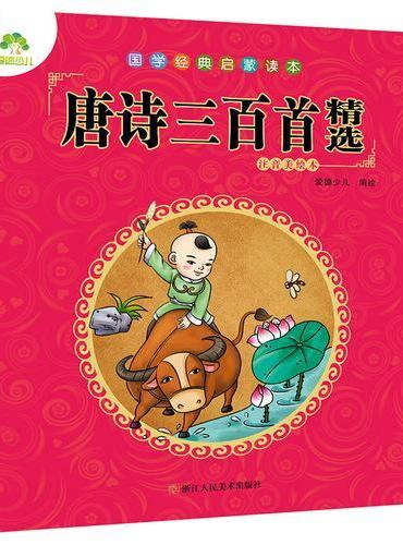爱德少儿 国学经典启蒙读本唐诗三百首精选