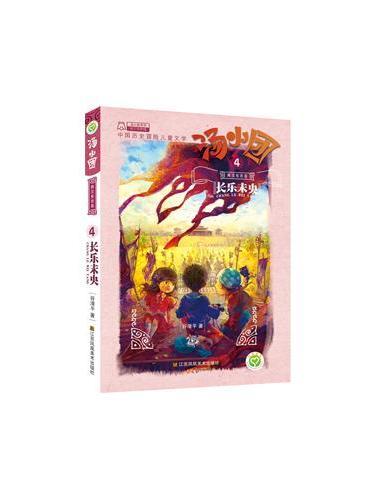 汤小团.两汉传奇卷(4)-长乐未央