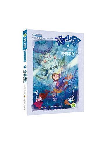 汤小团.两汉传奇卷(6)-沙海迷宫