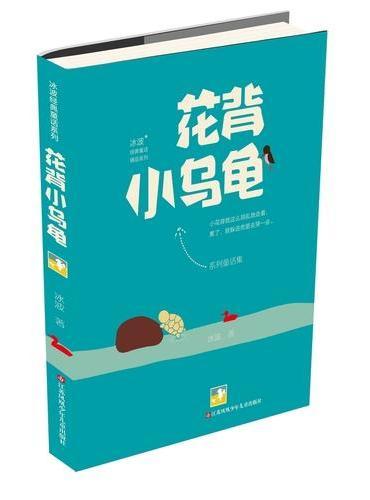 冰波经典童话系列-花背小乌龟