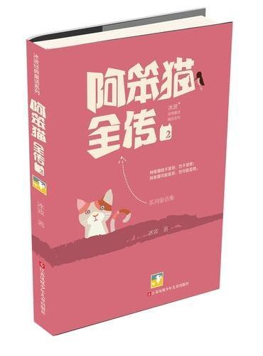 冰波经典童话系列-阿笨猫全传2