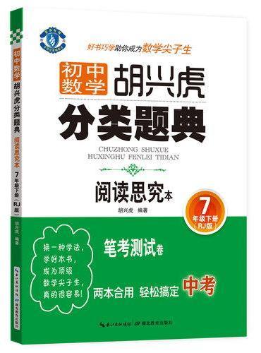 初中数学 胡兴虎分类题典 7年级下册(RJ版)人教版