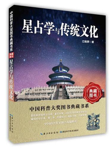 星占学与传统文化
