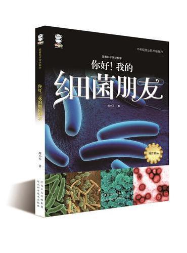 跟着科学家学科学·你好!我的细菌朋友