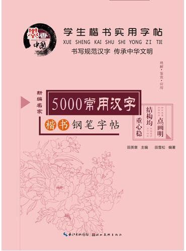 学生楷书实用字帖  5000常用汉字