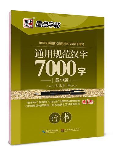墨点字帖 通用规范汉字7000字教学版行书 成人练字硬笔钢笔字帖