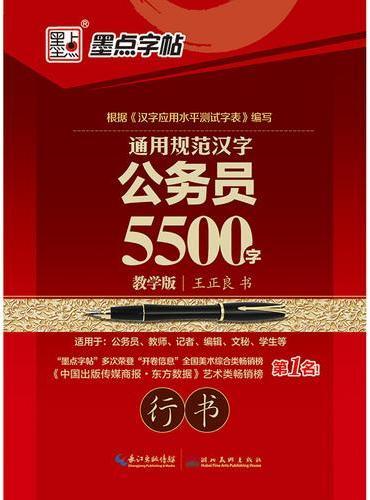 墨点字帖 通用规范汉字公务员5500字教学版行书 成人练字硬笔钢笔字帖