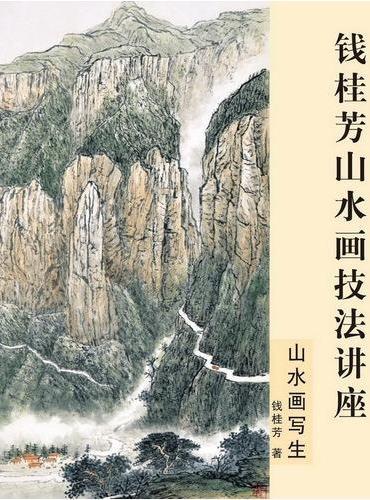 当代中国画名家教学系列·钱桂芳山水画技法讲座·山水画写生