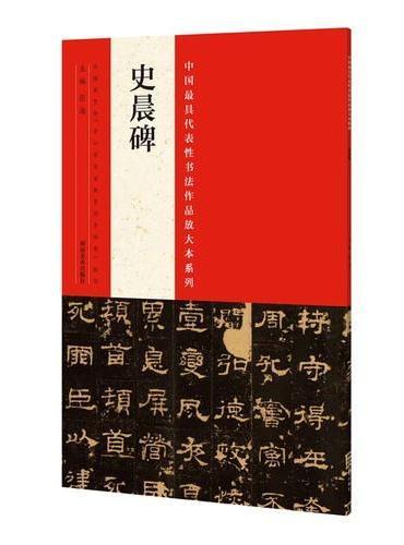 中国最具代表性书法作品放大本系列 史晨碑