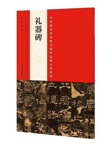 中国最具代表性书法作品放大本系列 礼器碑