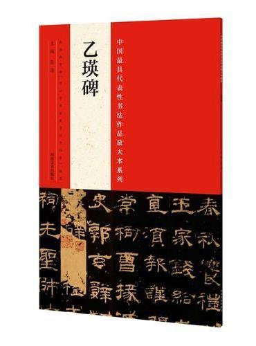 中国最具代表性书法作品放大本系列 乙瑛碑