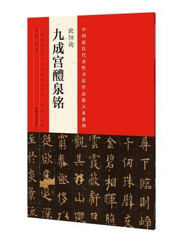 中国最具代表性书法作品放大本系列 欧阳询《九成宫醴泉铭》