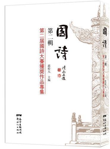 《国诗(第二辑):第二届国诗大赛获奖作品专集》
