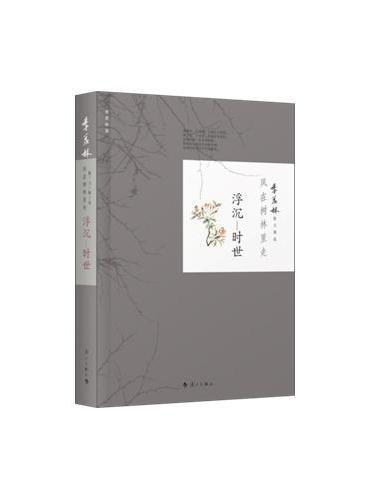 季羡林散文精选:风在树林里走 浮沉.时世
