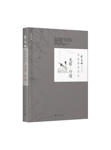 季羡林散文精选:风在树林里走 光影.行迹