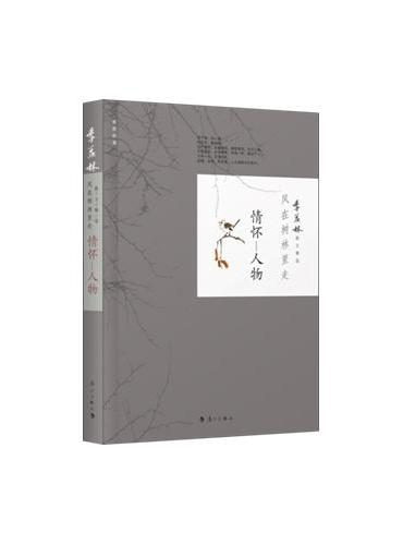 季羡林散文精选:风在树林里走 情怀.人物