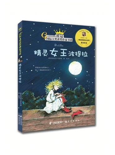 桂冠国际大奖获奖作家书系《精灵女王波提拉》