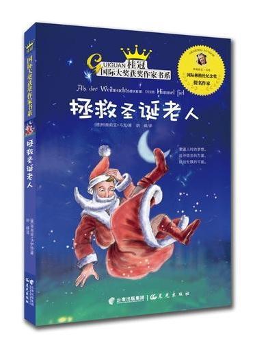 桂冠国际大奖获奖作家书系《拯救圣诞老人》