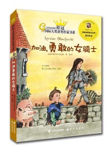 桂冠国际大奖获奖作家书系《加油!勇敢的女骑士》
