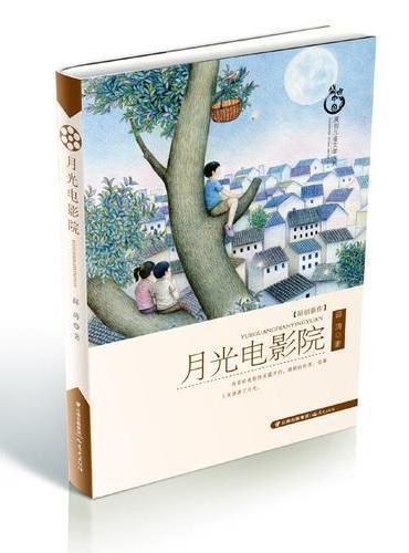 盛世中国—原创儿童文学大系-月光电影院