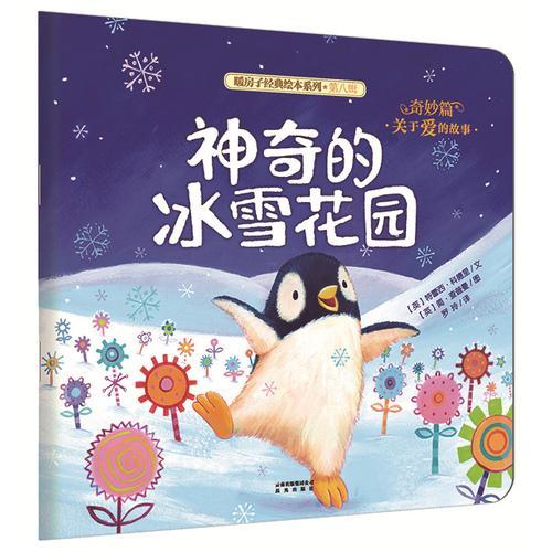 暖房子经典绘本系列·第八辑·奇妙篇:神奇的冰雪花园
