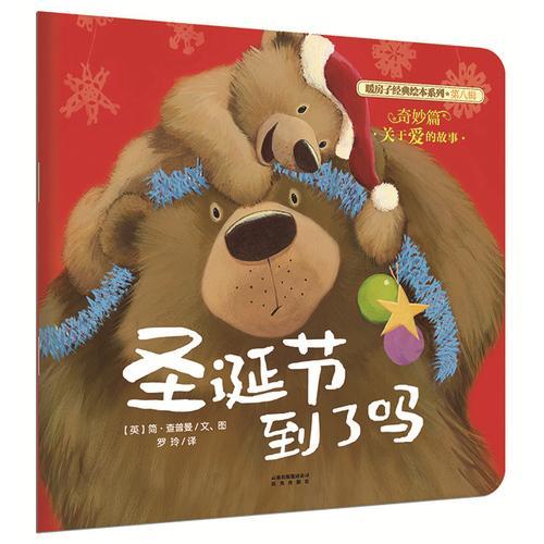 暖房子经典绘本系列·第八辑·奇妙篇:圣诞节到了吗