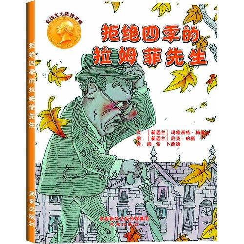 安徒生大奖绘本辑:拒绝四季的拉姆菲先生