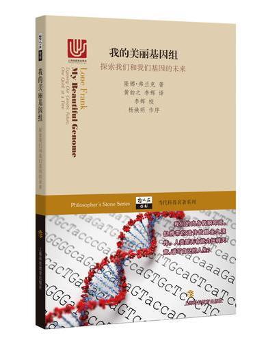 我的美丽基因组——探索我们和我们基因的未来(哲人石丛书)