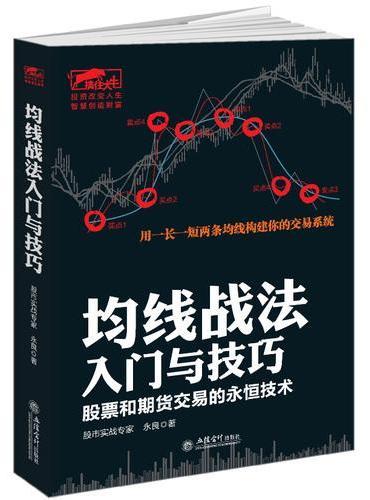 擒住大牛-均线战法入门与技巧:股票和期货交易的永恒技术