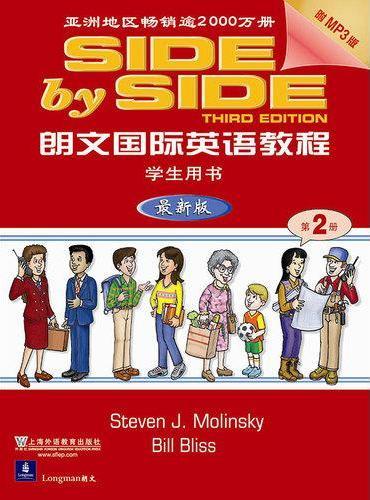 朗文国际英语教程.2(附MP3版)