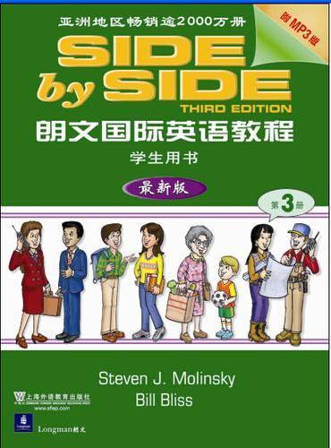 朗文国际英语教程.3(附MP3版)