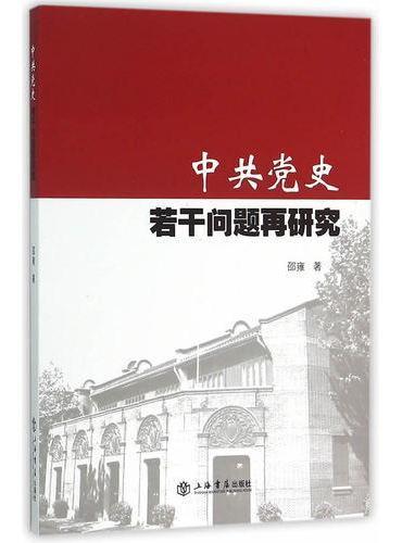 中共党史若干问题再研究